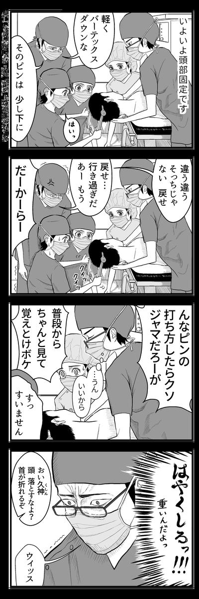 4panel050はじめての開頭手術④