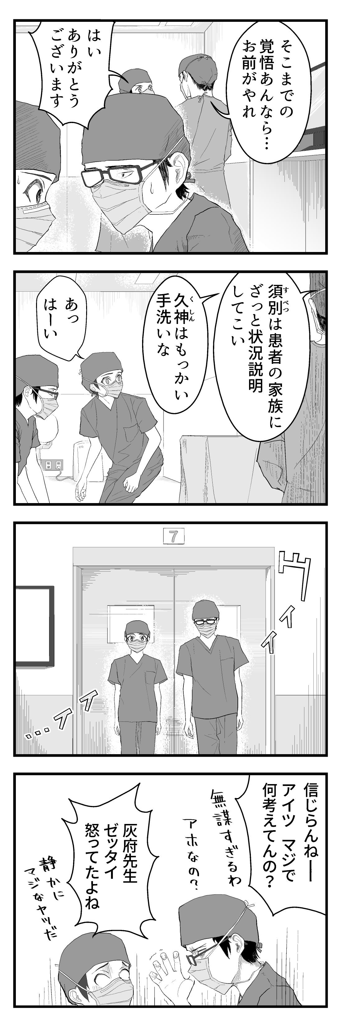 4panel103-3急性硬膜下血腫20-3