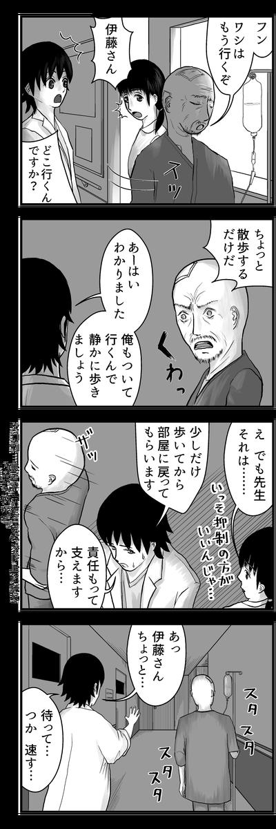 4panel046-3術後せん妄③