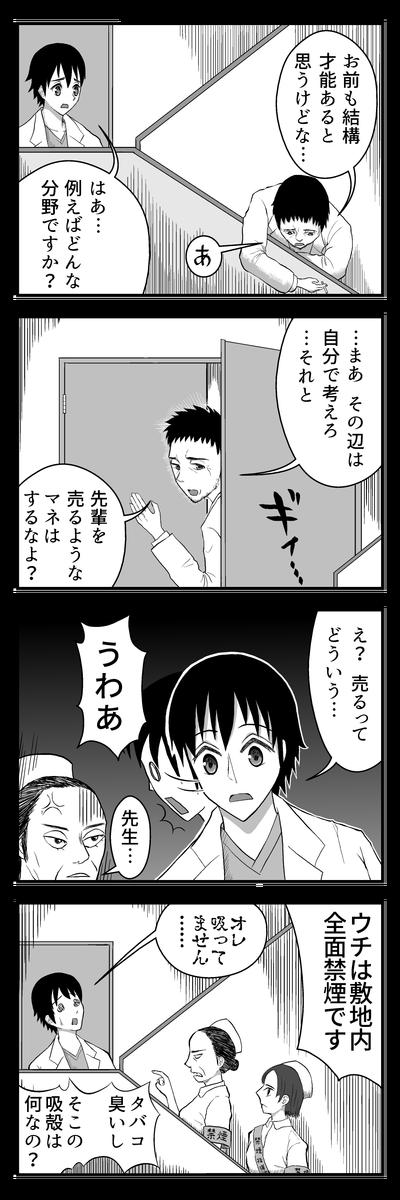4panel078-2若き矢鷺類の悩み6