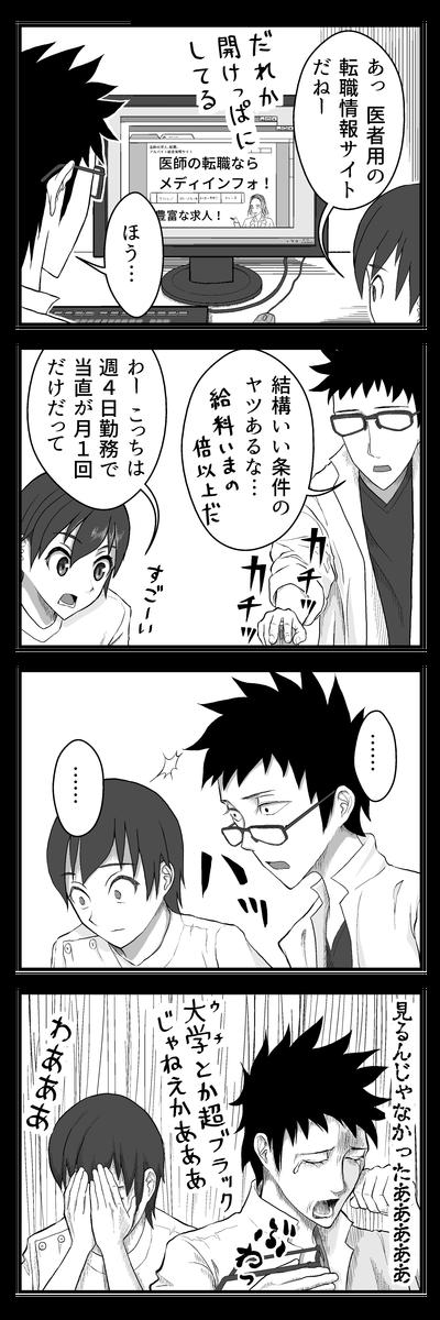 4panel079みちゃダメ